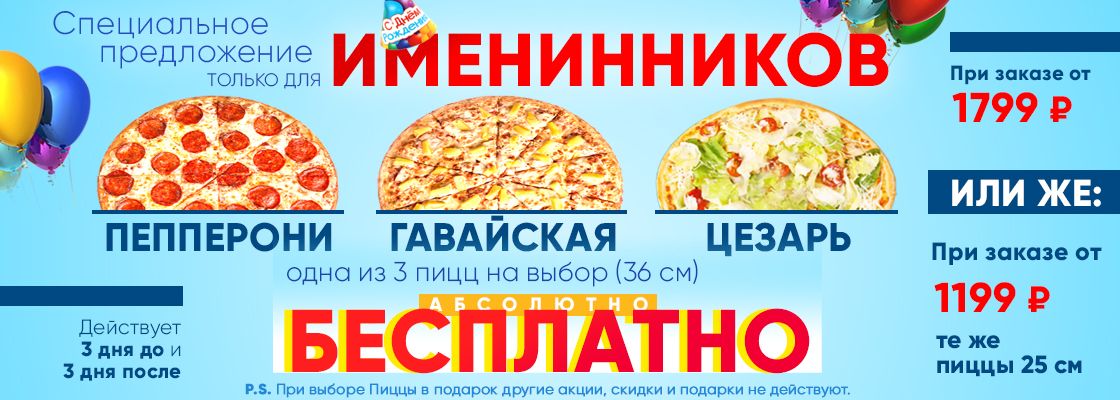 Спец предложение именинникам пицца